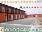 北京通州住人集装箱租赁仅需6元,临时办公室