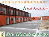 北京通州住人集裝箱租賃僅需6元,臨時辦公室