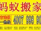 南京蚂蚁搬家公司 专业搬家 服务