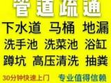 安庆专业平价疏通管道 马桶 菜池等各种下水道