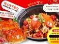 肉蟹煲加盟 一站式扶持 7天快速开店