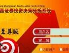 深圳股票软件OEM定制,用实力邀请你加盟软件代理