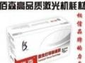 哈尔滨惠普打印机耗材配件/惠普定影膜HP戳纸轮