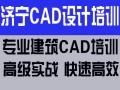 济宁cad建筑制图培训(高级实战)