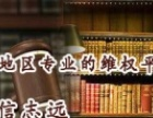 推荐绵阳专业劳动纠纷/工伤事故律师