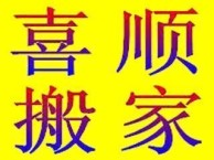 桂林七星区搬家公司-桂林喜顺搬家公司