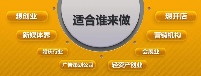 演壹圈庆典活动项目招商