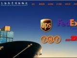上海TNT国际快递免费上门电话 专业国际快递服务