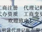 潍坊代办个体户营业执照,道路运输许可证,卫生许可证