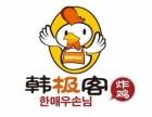 韩极客长沙加盟费多少钱 韩极客韩式炸鸡加盟店怎么样