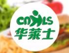 华莱士快餐店连锁加盟 2017最新政策
