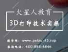 北京3D打印技术专业实操课程-3D打印培训班-想学网
