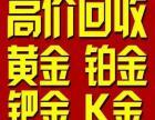 晋城黄金铂金K金钯高价回收地址白云商场一楼黄金回收