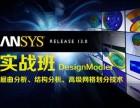 上海ansys培训 模具分析培训学校