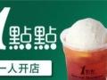 【一点点奶茶技术培训】加盟官网/加盟费用/项目详情