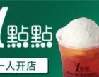 【一点点奶茶技术培训】加盟/加盟费用/项目详情