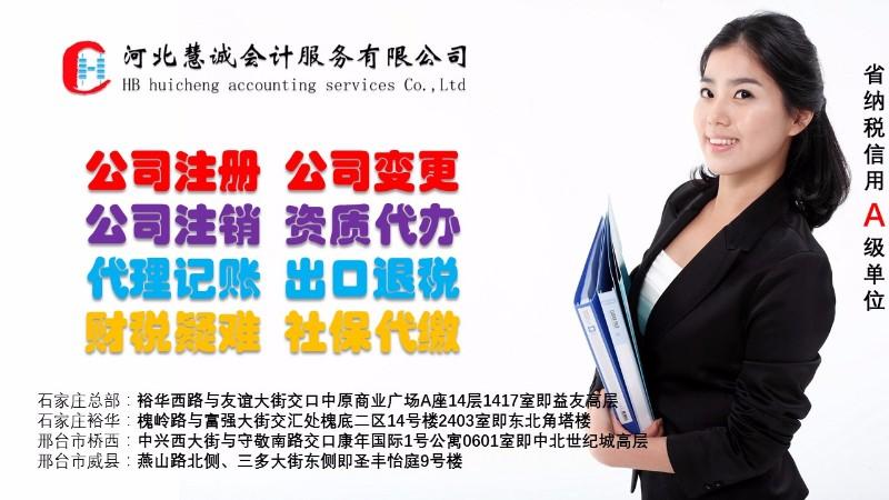 邢台市一般纳税人代理记账出口退税优质财务管理服务到慧诚