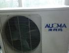 澳柯玛空调外机