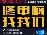 上海全市專業電腦維修 半小時免費上門 修不好不