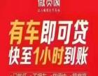 天津汽车辆抵押贷款点位低利息低天津急用钱贷款安全放心靠谱