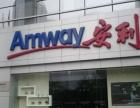 聊城东昌府区哪里有卖安利产品 东昌府区安利专卖店在哪里