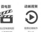 宣传片制作 电视广告片 视频剪辑 动画漫游制作
