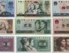 哈市高价回收四版人民币钱币邮票纸币硬币