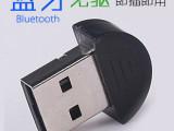 V2.0版本+EDR高速 免驱动 手机电脑蓝牙适配器带灯 数码配