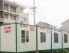 台州集装箱活动住房板房移动板房移动住房出售临时房