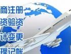 静海地区代办公司执照 银行开户 记账报税