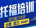 北京出国英语培训机构,托福保分班效果好,封闭式教学