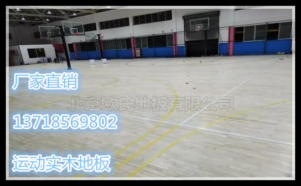 上海 篮球馆安装什么样的运动木地板才能称之为**?