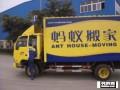 金杨新村蚂蚁搬家公司5109 5669浦东居民搬家钢琴搬运