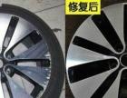 车轮轮毂修复