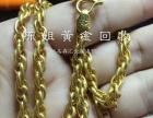 三门黄金回收高价上门回收黄金项链手链手镯量大价格高