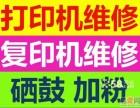 沈北新区财务软件打印调试丨沈阳财务软件打印调试丨24小时上门