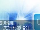 陕西UI培训活动专题设计
