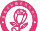紫花国际瘦身连锁机构