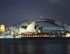 昆明移民澳大利亚手续--启航移民公司