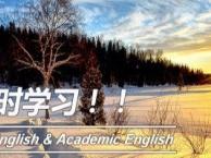 南宁中加雅思低价寒假英语培训班 火热开启
