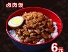 月入5000想创业台湾卤肉饭2017小吃加盟网大全!