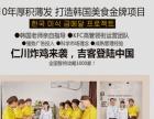 韩国炸鸡吉客仁川炸鸡加盟领导品牌,整店轻松复制