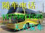 福州到泰安的汽车13779921525/多少钱/多久到