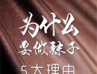 【传澄直角袜礼品袜】加盟/加盟费用/项目详情