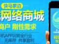 【快马家边】加盟官网/加盟费用/项目详情