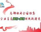 重庆企业合理避税有哪些好方法?