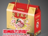 郑州尚尤纸制品有限公司 郑州尚尤纸箱厂 专业纸箱定制