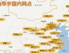 天地华宇-中国 5A 级物流企业[舞钢网点]