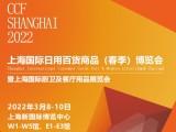 2022上海百货会