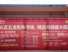 华耀城A区商业街卖场 97平米